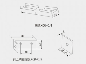 引上架固定板XQJ-CJ2