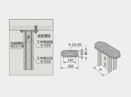 工字钢立柱底座XQJ-H-02A型