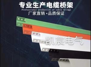 哈尔滨槽式电缆桥架
